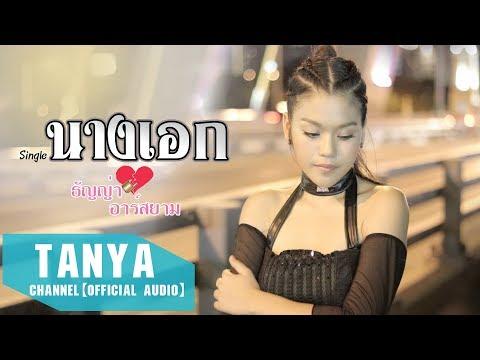 นางเอก : ธัญญ่า อาร์สยาม【Official MV】
