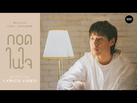 กอดในใจ Billkin feat. JAYLERR [Official Lyrics Video] | Nadao Music