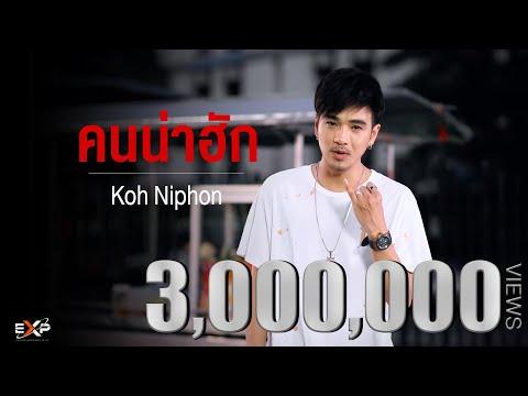 คนน่าฮัก - Koh Niphon Feat.เดวิด อินธี 「OFFICIAL MUSIC VIDEO」
