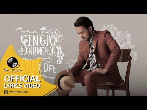Singto Numchok - High [Official Lyrics Video]
