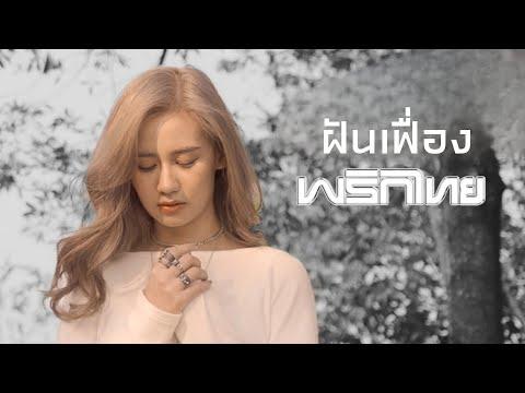 ฝันเฟื่อง - พริกไทย [ Official MV ]