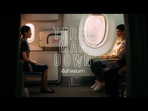 ฝันถึงแฟนเก่า - Three Man Down  Official MV 