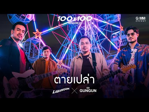ตายเปล่า - LABANOON X GUNGUN (JOOX 100x100 SEASON 2) 「Official MV」