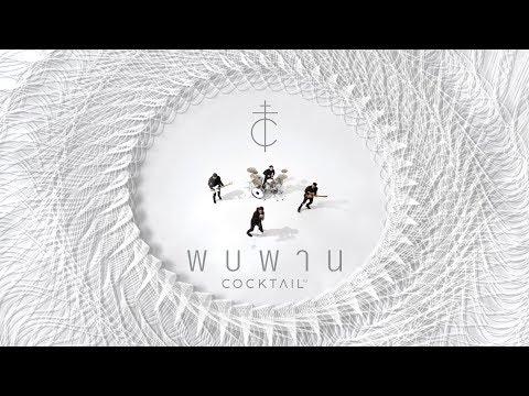 พบพาน - COCKTAIL「Official MV」