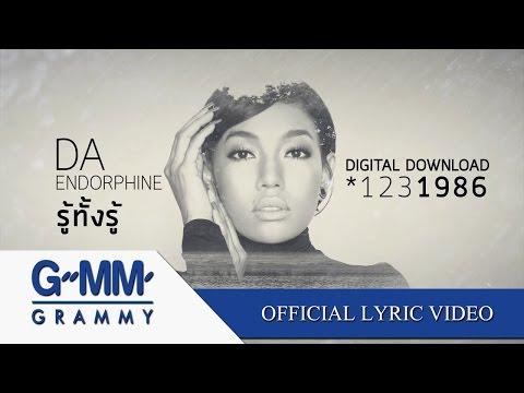 รู้ทั้งรู้ - Da Endorphine 【Official Lyrics Video】