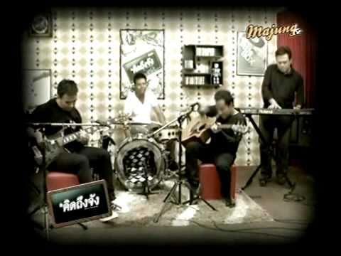 บังอาจรักเธอ (Acoustic Version) - ลาบานูน (LABANOON)