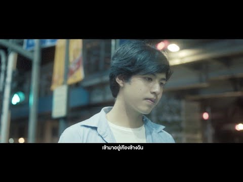 About - แค่ใครสักคน | Official MV