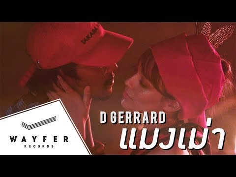 D GERRARD - แมงเม่า 【Official Video】