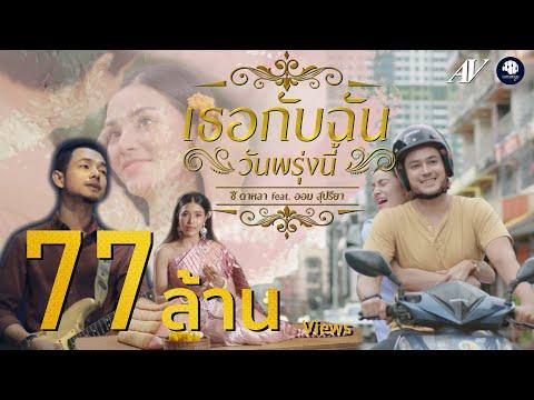เธอกับฉัน (วันพรุ่งนี้) - ซี ดาหลา Feat. ออม สุปรียา【OFFICIAL MV】4K