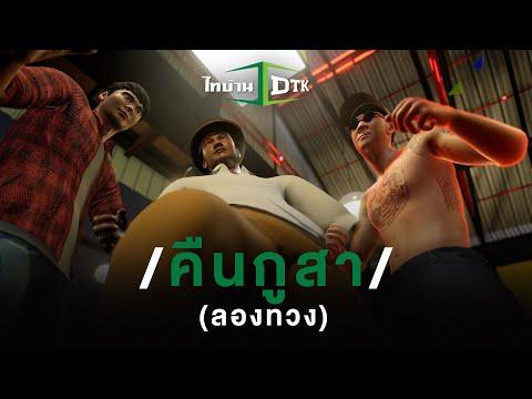คืนกูสา (ลองทวง) - DTK ไทบ้านโปรเจกต์ 「Official MV」