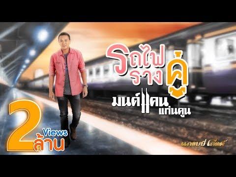 รถไฟรางคู่ - มนต์แคน แก่นคูน 【LYRIC VIDEO】