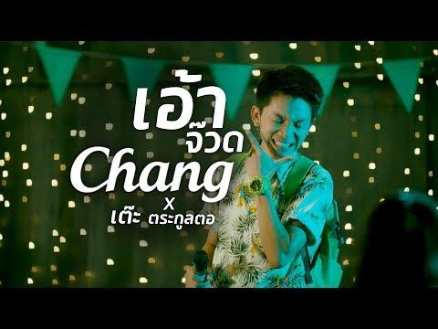 เต๊ะ ตระกูลตอ x Chang - เอ้าจ๊วด [Official Music Video]