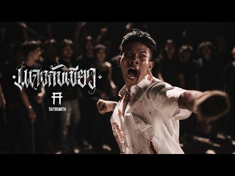 แดงกับเขียว - TaitosmitH  Official MV 