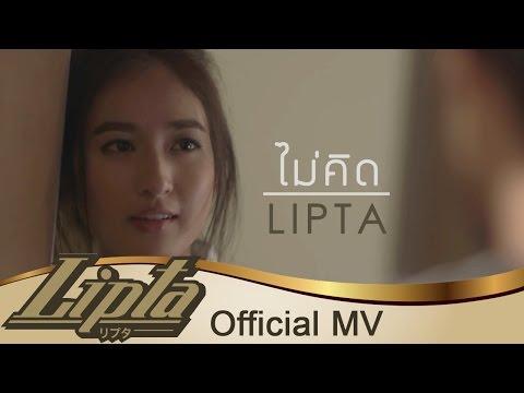 ไม่คิด - Lipta [MV official]