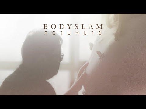 ความหมาย - bodyslam「Official MV」