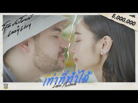 เท่าที่ทำได้ (Love Friend) - โอ๊ต ปราโมทย์ Feat.LAZYLOXY [Official MV]