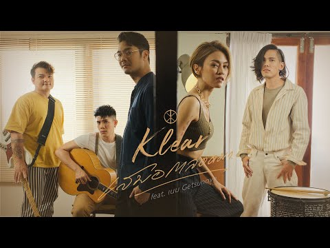 เสมอตลอดมา - KLEAR feat. เนม Getsunova 「Official MV」