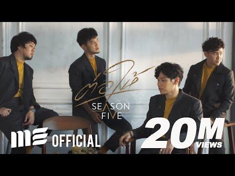 ต่อให้ - Season Five [OFFICIAL MV]