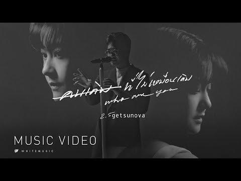 คนเดิมที่ไม่เหมือนเดิม - Getsunova [Official MV] OST. WHO ARE YOU