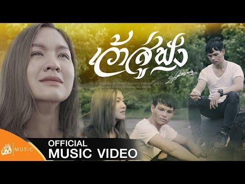 เว้าสู่ฟัง - ปรีชา ปัดภัย : เซิ้ง|Music【Official MV】