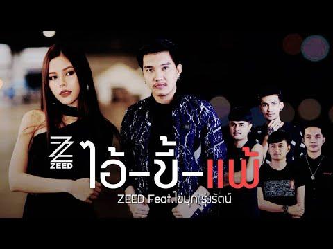ไอ้ขี้แพ้ วงซี๊ดZEED Feat.ไข่มุก รุ่งรัตน์(The voice) Official MV