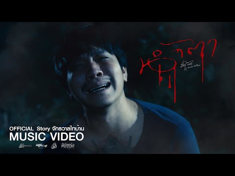 น้ำตา - ปรีชา ปัดภัย x กระต่าย พรรณนิภา : เซิ้ง|Music [Story จักรวาลไทบ้าน]【Official MV】