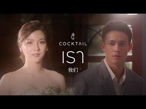 เรา - COCKTAIL「Official MV」