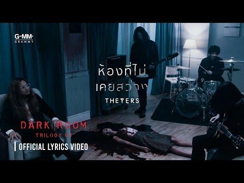 ห้องที่ไม่เคยสว่าง - The Yers「Official MV」