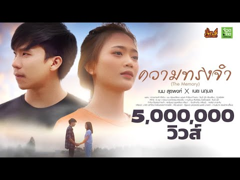 ความทรงจำ - เนม สุรพงศ์ x เนย นฤมล「Official Music Video」