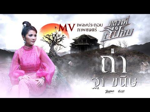 ถ่า Tha - ฐา ขนิษ Ost.ภาพยนตร์เรื่องหลวงพี่กะอีปอบ [Official Music Video]