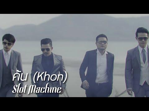 Slot Machine - ค้น (Khon) [Official Music Video]