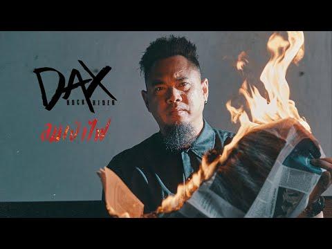 ลมเป่าไฟ - DAX ROCK RIDER [OFFICIAL MV]