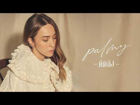 คิดถึง - PALMY「Official Audio」