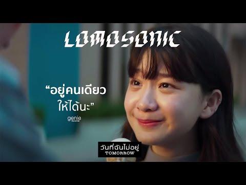 วันที่ฉันไม่อยู่ (TOMORROW) - LOMOSONIC「Official MV」