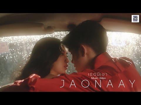 JAONAAY - เธอมีเขา [Official MV]