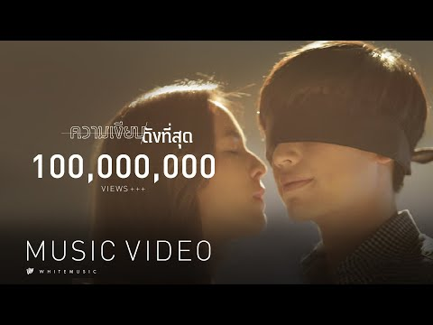 ความเงียบดังที่สุด - Getsunova [Official MV]