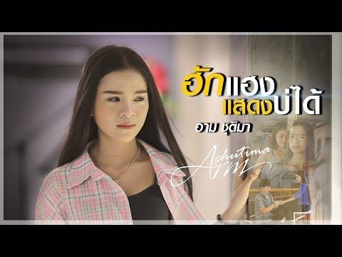 ฮักแฮงแสดงบ่ได้ - อาม ชุติมา [ OFFICIAL MV ]