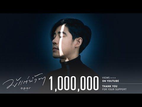 มีแต่น้ำตา - โอปอ ประพุทธ์ [Official MV]