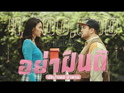 อย่าฝืนดิ (Ya Fuen Di) - โอ๊ต ปราโมทย์ [Official MV]