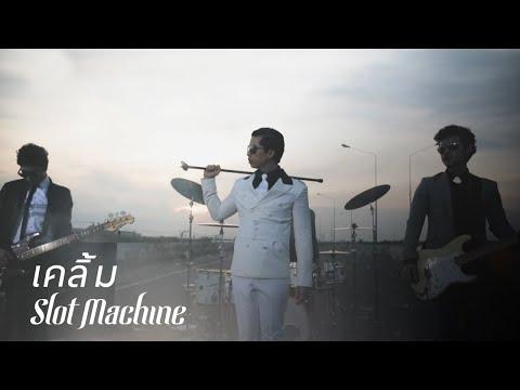 Slot Machine: เคลิ้ม - KLOEM [Official Music Video]