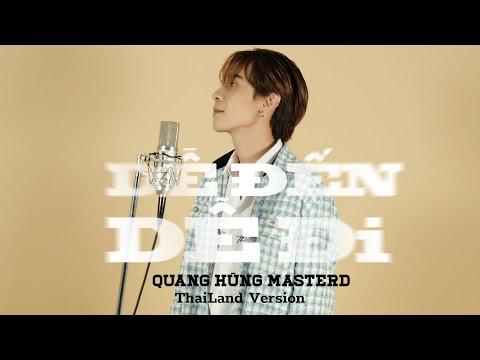 Quang Hùng MasterD - Dễ Đến Dễ Đi (4D) - Thai Version / OFFICIAL VIDEO