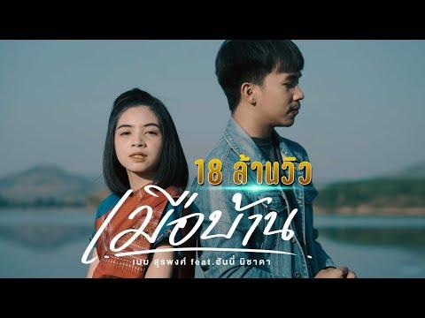 เมือบ้าน - เนม สุรพงศ์ feat. ฮันนี่ นิชาดา【 OFFICIAL MV】