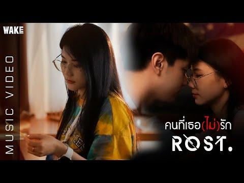 ROST - คนที่เธอ(ไม่)รัก feat.Aunchi [Official MV]
