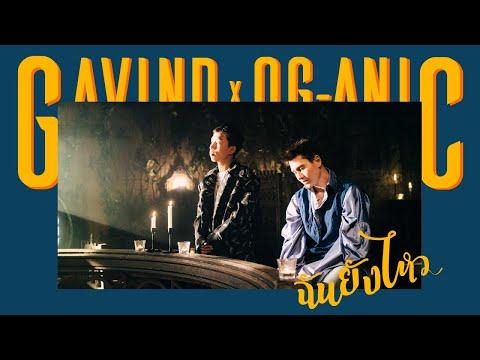 GAVIN.D X OG-ANIC ฉันยังไหว PROD.NINO