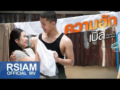 ความฮัก : เบิ้ล ปทุมราช Rsiam [Official MV]