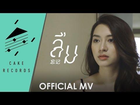 ลืม - KIT B   OFFICIAL MV