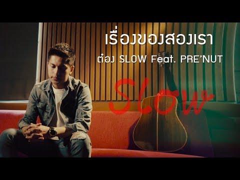 เรื่องของสองเรา - ต๋อง SLOW Feat. PRE'NUT 【Official MV】