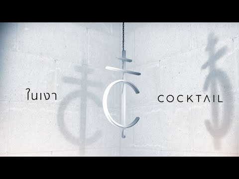 ในเงา - COCKTAIL「Lyric Video」