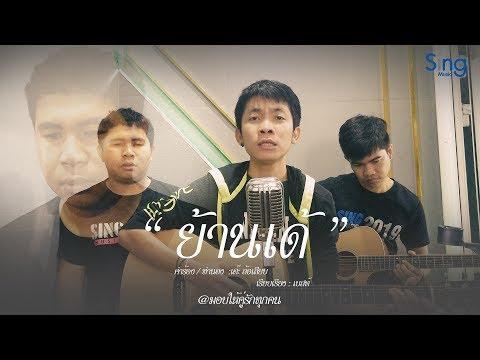 เพลงย้านเด้ - เต๊ะ ตระกูลตอ [Acoustic Version]
