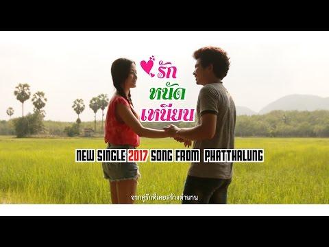 รักหนัดเหนียน - วงพัทลุง (Short Film)